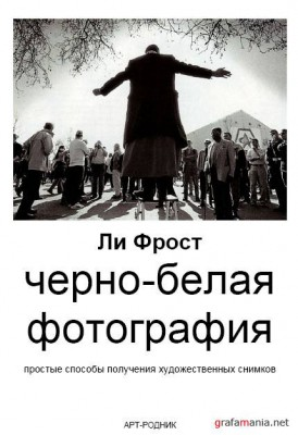 ли фрост. черно-белая фотография